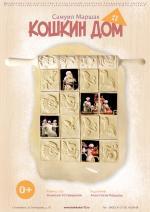 Кукольный театр афиша апрель билеты рок опера