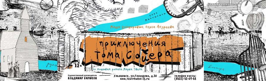 Ульяновск кукольный театр где купить билеты афиша на формулу кино на мичуринском